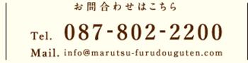 087-802-2200